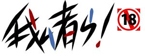 中田春平の我ム者ら!ブログ